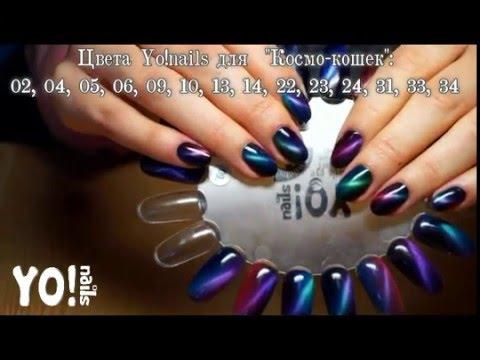 Космо-кошки. Дизайн гель-лаком Кошачий глаз от компании YO!nails.