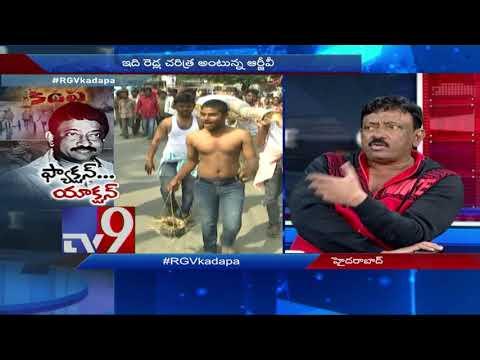 Kadapa Leaders Warn RGV On Web Series    Rajinikanth TV9