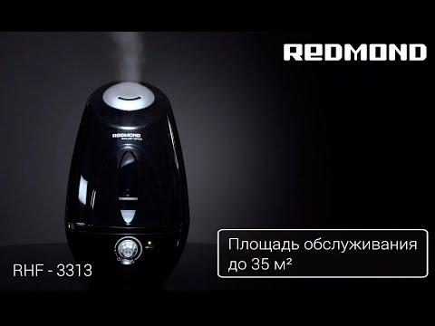 Увлажнитель воздуха Redmond RHF-3313