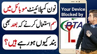 Non-compliant Mobile How to Register | Mobile Registration PTA