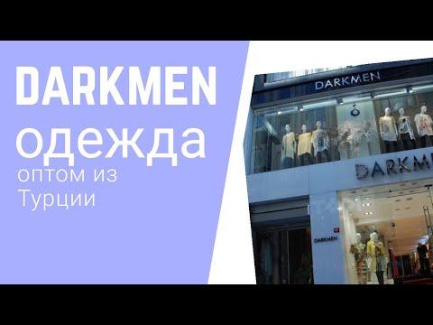 Darkmen женская одежда ОПТОМ из Турции