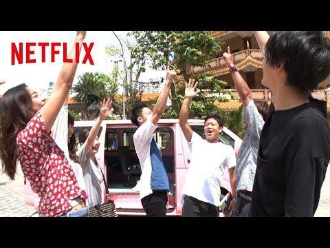 『あいのり:Asian Journey』30秒予告 (旅人編)