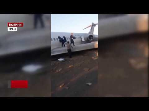 В Ірані знову сталась аварія пасажирського літака