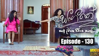 Sangeethe | Episode 130 09th August 2019 Thumbnail