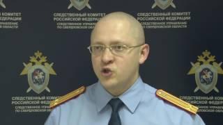 В Екатеринбурге возбуди уголовное дело по факту возможного покушения на убийство ребёнка