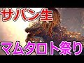 【MHW】サバンナから生放送 マム・タロト祭り【モンハンワールド二人生放送】
