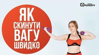 Самые эффективные тренировки для похудения / Найкраще тренування для схуднення