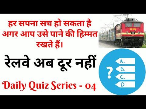 Railway Exams GK - 04 | रेलवे भर्ती बोर्ड ( RRB ) सामान्य ज्ञान क्विज सी...