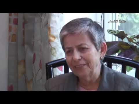 قناة -ذاكرة الأنصار-الحلقة رقم 69 السنة2 النصيرة هناء أدور(ندى): -عراقية من هذا الزمان-