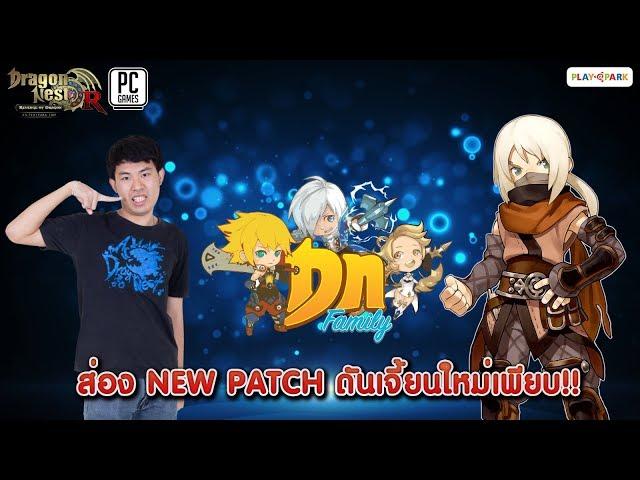 [Dragon Nest] DN Family แม็ค - ส่อง New Patch ดันเจี้ยนใหม่เพียบ!!