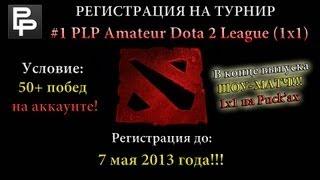 Регистрация на турнир по Dota 2 (1x1) (Открыта!) + Шоу-матч!