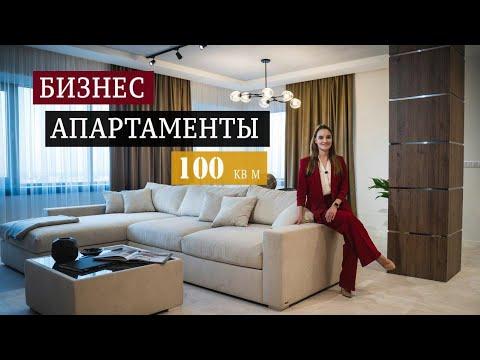 Бизнес апартаменты с видом на Днепр 100 кв м ЖК Башни L'Studio Design