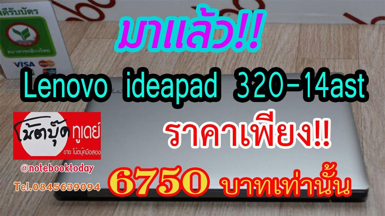 #โน๊ตบุ๊คมือสอง Lenovo ideapad 320-14ast AMD A4-9120 2.0G ram4g hdd500g 14นิ้ว