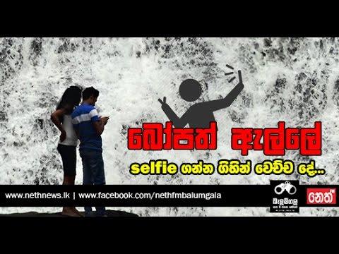 Balumgala 2016 10 17