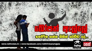 Balumgala - බොපත් ඇල්ලේ selfieගන්න ගිහින් වෙච්ච දේ..- 17th October 2016