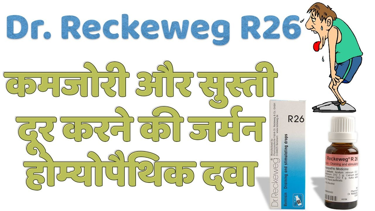 Dr Reckeweg R26 Uses In Hindi - कमजोरी और