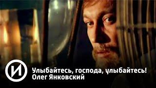 """Улыбайтесь, господа, улыбайтесь! Олег Янковский   Телеканал """"История"""""""