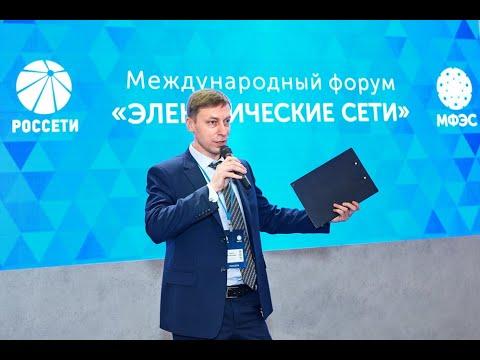 Кейсы блокчейн Россети. Международный форум Электрические Сети