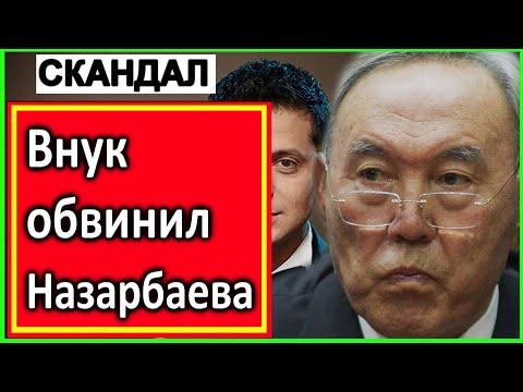 Почему ВНУК Назарбаева