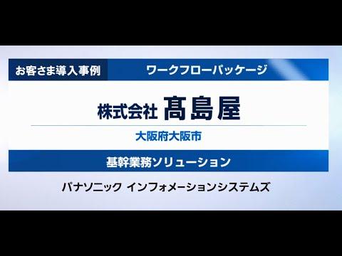 ワークフローパッケージMajorFlow 株式会社髙島屋導入事例