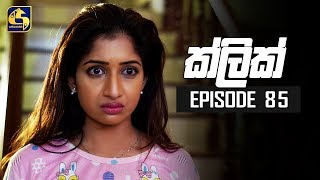 "Click Episode 85 || ""ක්ලික් "" 