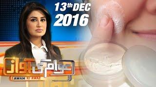 Jaali Beauty Creams| Awam Ki Awaz | SAMAA TV | Farah Yousuf | 13 Dce 2016