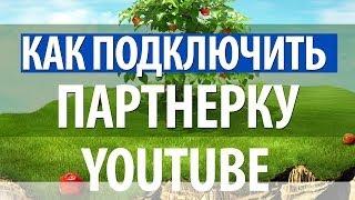 Как подключить партнерскую программу Youtube