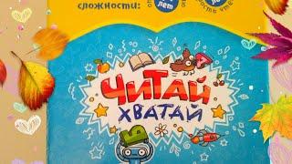 """""""Читай-Хватай"""" - веселая и простая игра, эффективный способ обучения чтению!"""