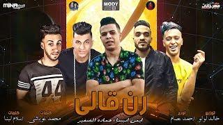 مهرجان صاحبي باعني ( رن قالي عايزك تجيلي ) غناء حمادة الصغير وايمن انيسة توزيع خالد لولو