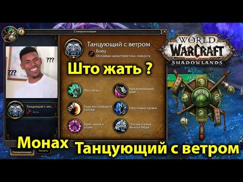 Монах Танцующий с ветром. Ротация дд спека. World of Warcraft: Shadowlands