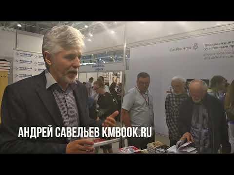 Андрей Савельев. О жизни, о творчестве, о Греции
