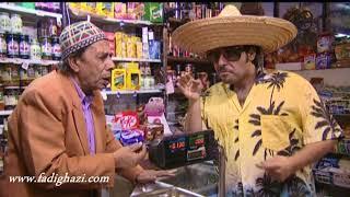فزلكة عربية ـ ياسين بقوش مع رجل ارمني ـ فادي غازي ـ ياسين بقوش