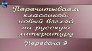 Русская литература. Передача 1.9. Александр Островский. Сценки из купеческой жизни