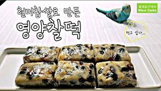 현미찹쌀로 만든 영양찰떡(brown-nutrient g…