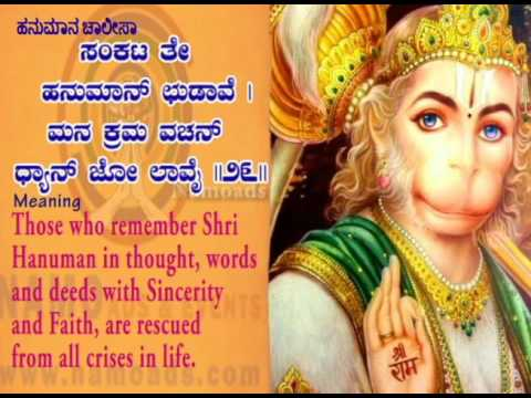 Hanuman Chalisa With Meaning In Kannada[www.namoads.com]