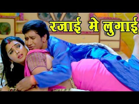 Hot आम्रपाली दुबे का गीत 2017 - रजाई में से - Nirahua - Amarpali Dubey - Bhojpuri  Songs 2017