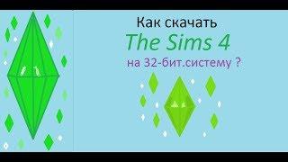 Как скачать The sims 4 на 32-битную систему?