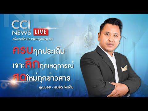 CCI NEW EP.9 อัปเดตข่าวสาร 06/05/2564