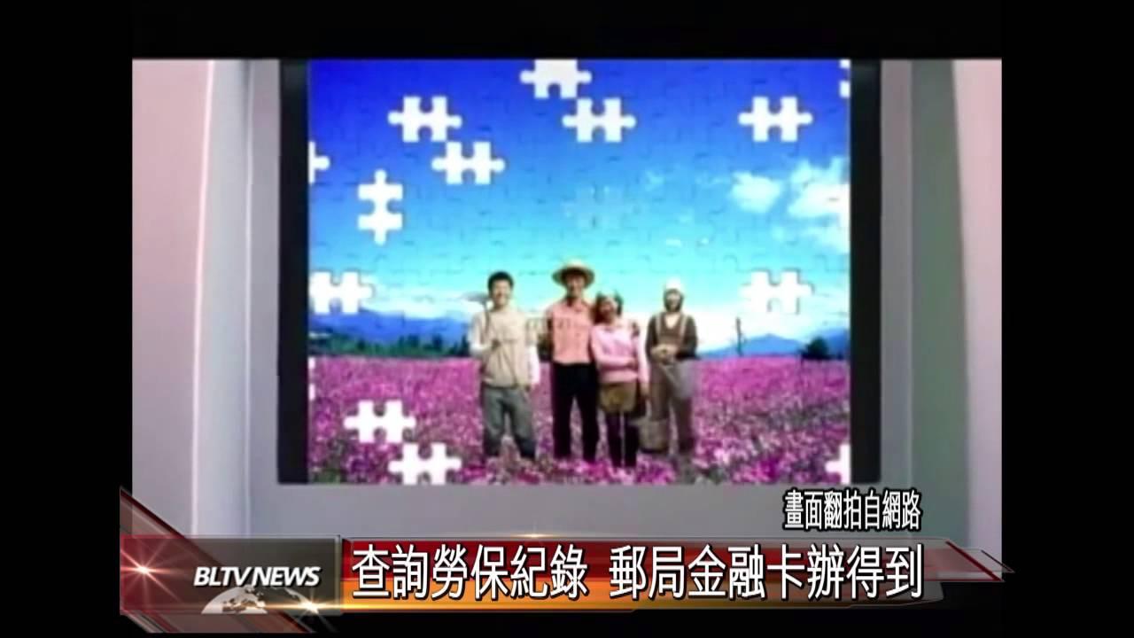 20121102 查詢勞保紀錄 郵局金融卡辦得到 - YouTube