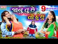 Janu Tu Chhe To Hu Chhu || Vikram Thakor || Shital Thakor || Full HD Video Song || Ekta Sound