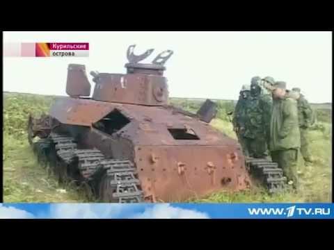 """Раскопки второй мировой на Курилах. Танк """"Чи-Ха"""""""