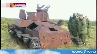 Раскопки второй мировой на Курилах. Танк