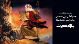 Yahoodiyat (Judaism) l Ammad Ul Hassan Farooqui