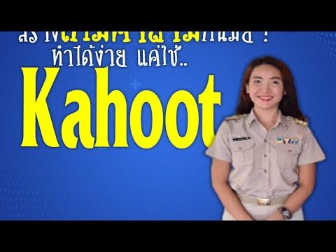 สร้างเกมคำถามกับโปรแกรม Kahoot - โดยคุณครูเบญจวรรณ สาเสือ