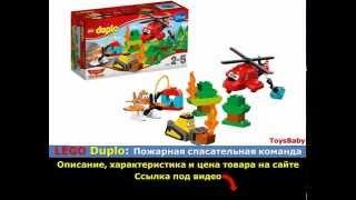 LEGO DUPLO 10538: Пожарная спасательная команда