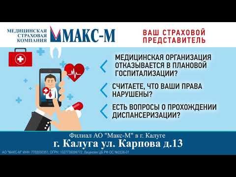 """Страховая компания """"Макс"""""""