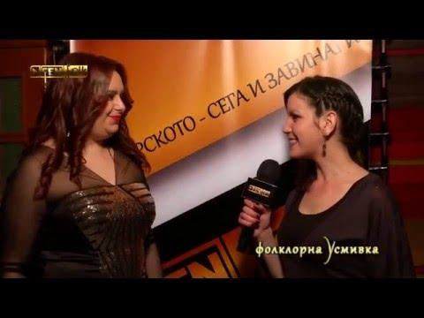 Фолклорна усмивка - Фолклорна вечер със звездите на Фен Фолк ТВ