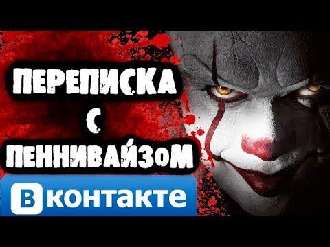 СТРАШИЛКИ НА НОЧЬ - Переписка с Клоуном  Пеннивайзом (из фильма ОНО)