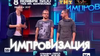 """Шоу """"Импровизация"""". 08.11.2017"""