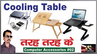 Best Cooling Table with Price in Hindi #02